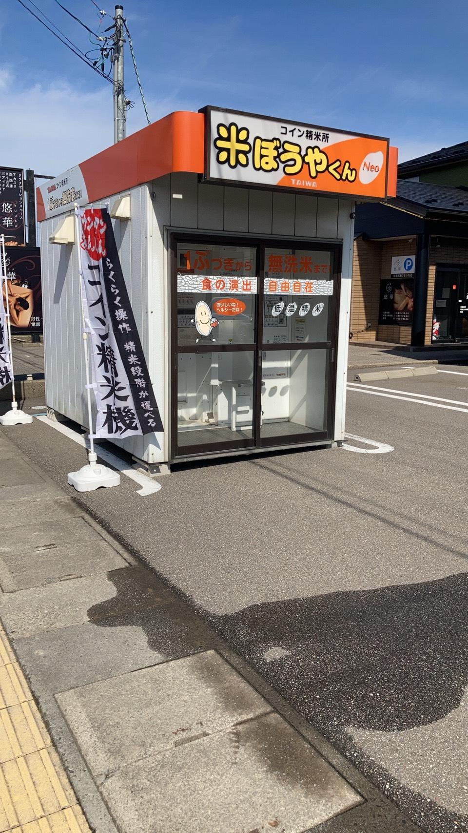 精米機 御経塚サウス店