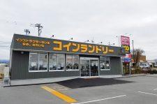 Aウオッシュ黒部コラーレ前店
