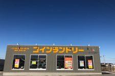 A・ウオッシュ立山店