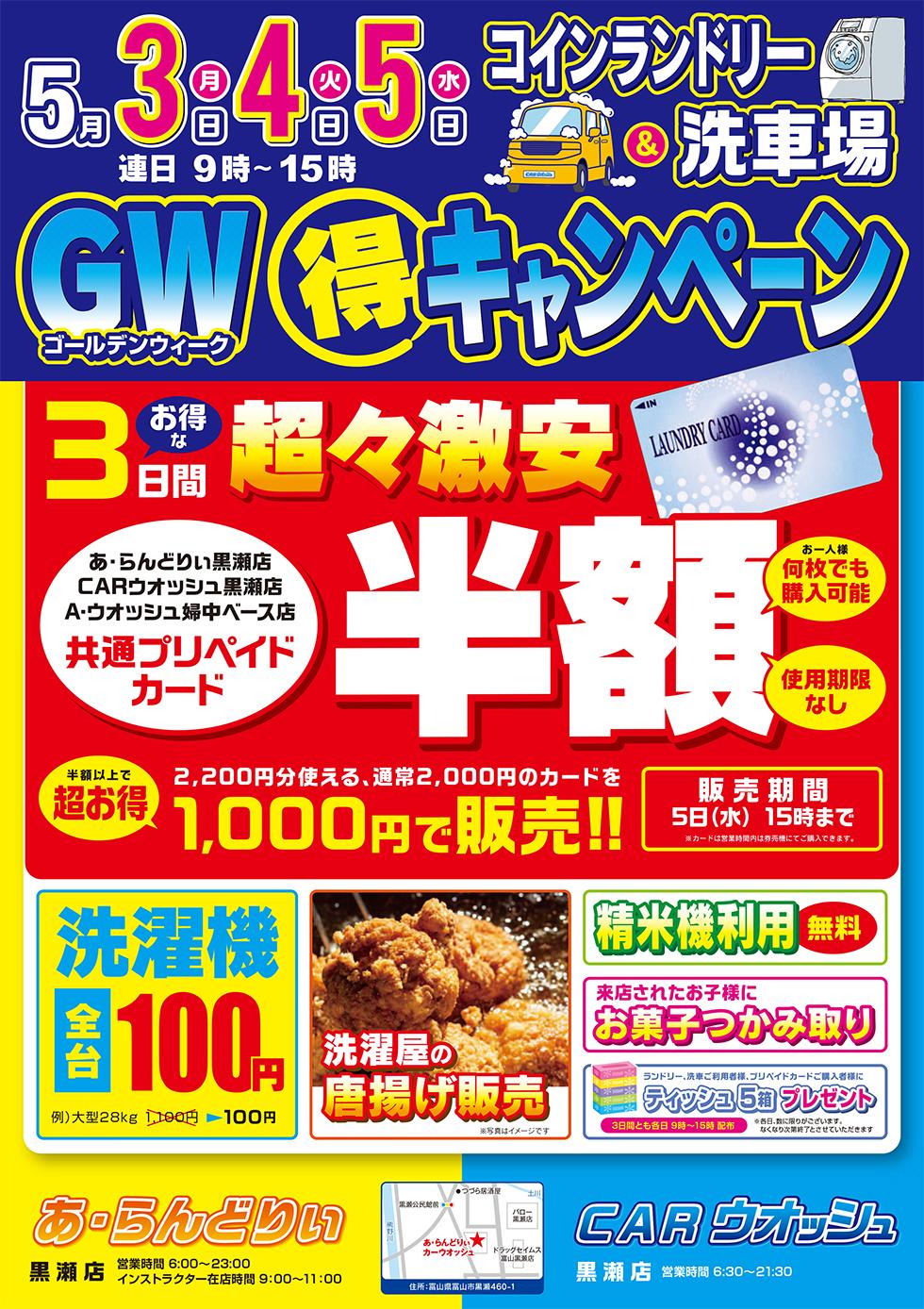 あらんどりぃ黒瀬店・CARウオッシュ 5月3日(月)・4日(火)・5日(水) GW得キャンペーン開催!