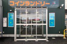 A・ウオッシュ藤ノ木店