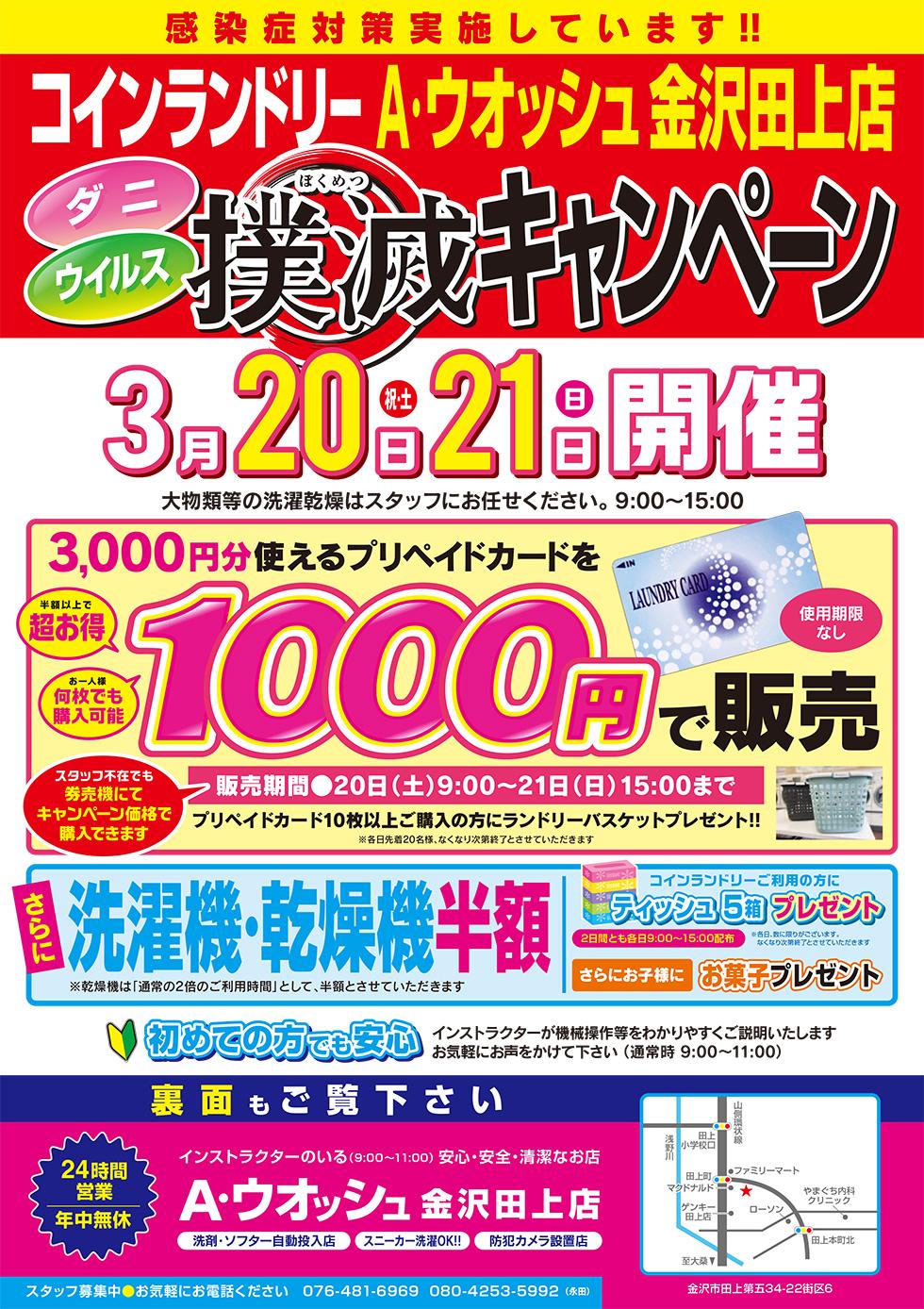 A・ウオッシュ金沢田上店ダニウイルス撲滅キャンペーン