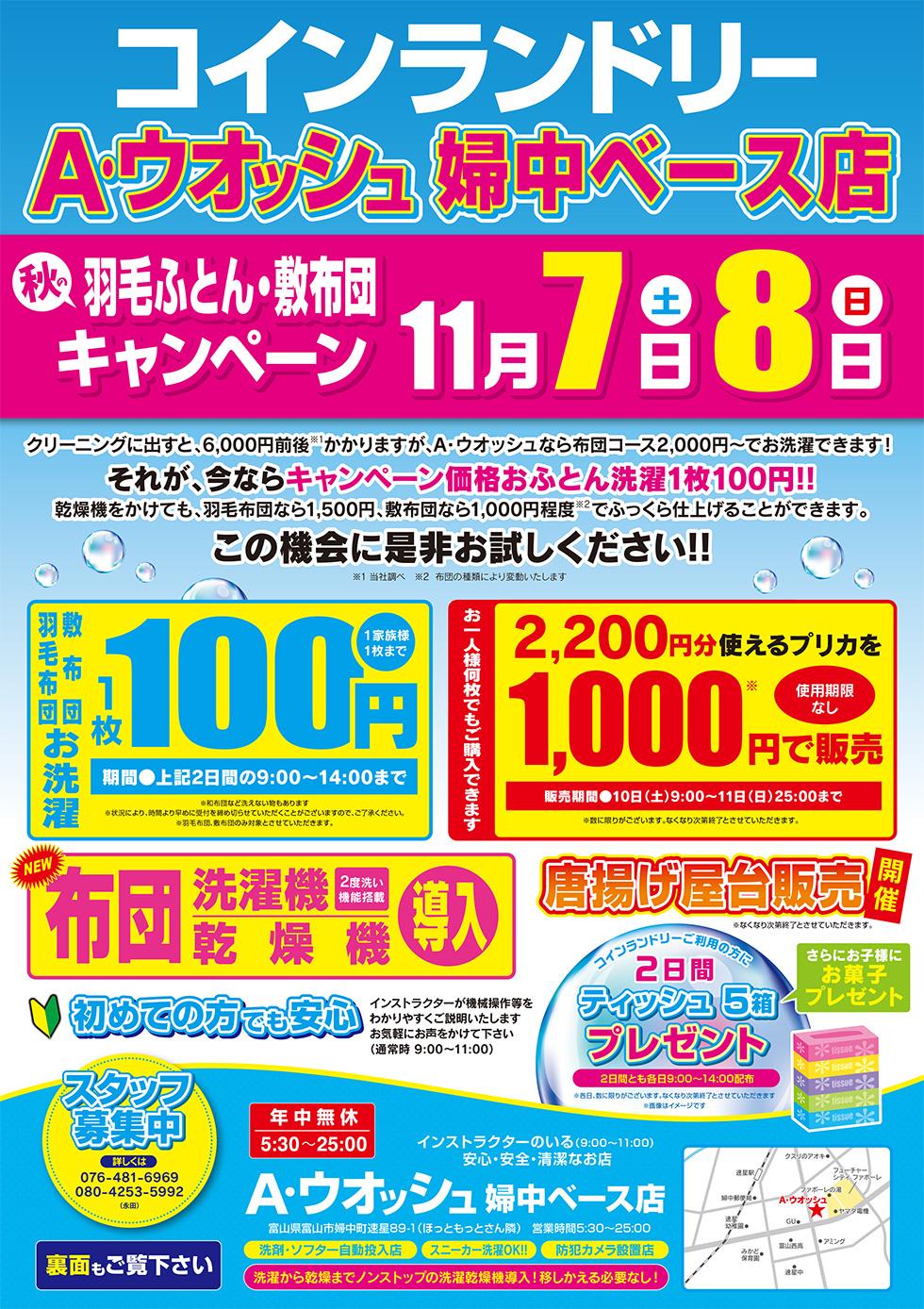 A・ウオッシュ婦中ベース店 11月7日(土)・8日(日) 秋の羽毛ふとん・敷布団キャンペーン