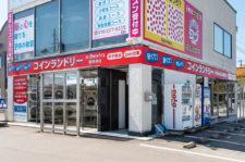 A・ウオッシュ金沢御経塚店