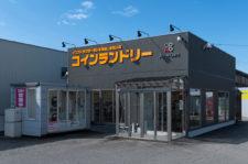 A・ウオッシュ黒瀬店