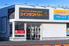 A・ウオッシュ滑川店