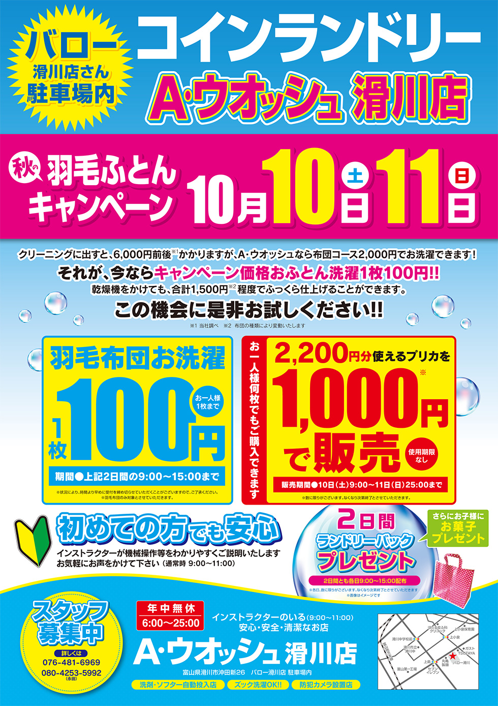 A・ウオッシュ滑川店 秋の羽毛ふとんキャンペーン